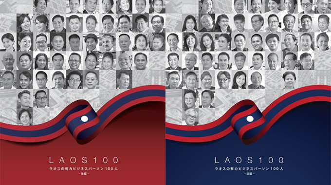 代表取締役の村松成豊と取締役の村松賢志が日本貿易振興機構(JETRO)様発行の「Laos100 ラオスの有力ビジネスパーソン」に選出・記載